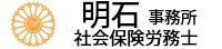 明石社会保険労務士事務所